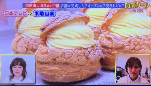 シュークリーム ボンビー ガール 和歌山 幸せボンビーガール・みさきのケーキ屋シューの取り寄せは?メニューや値段も調査!